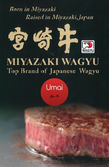 Werbung Miyazaki Wagy Umai Wagyu